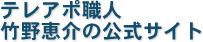 テレアポ職人 竹野恵介の公式サイト